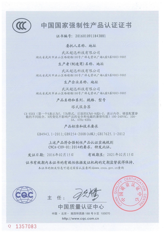 CCC认证书-vwin德赢官方首页塔式vwin德赢娱乐城