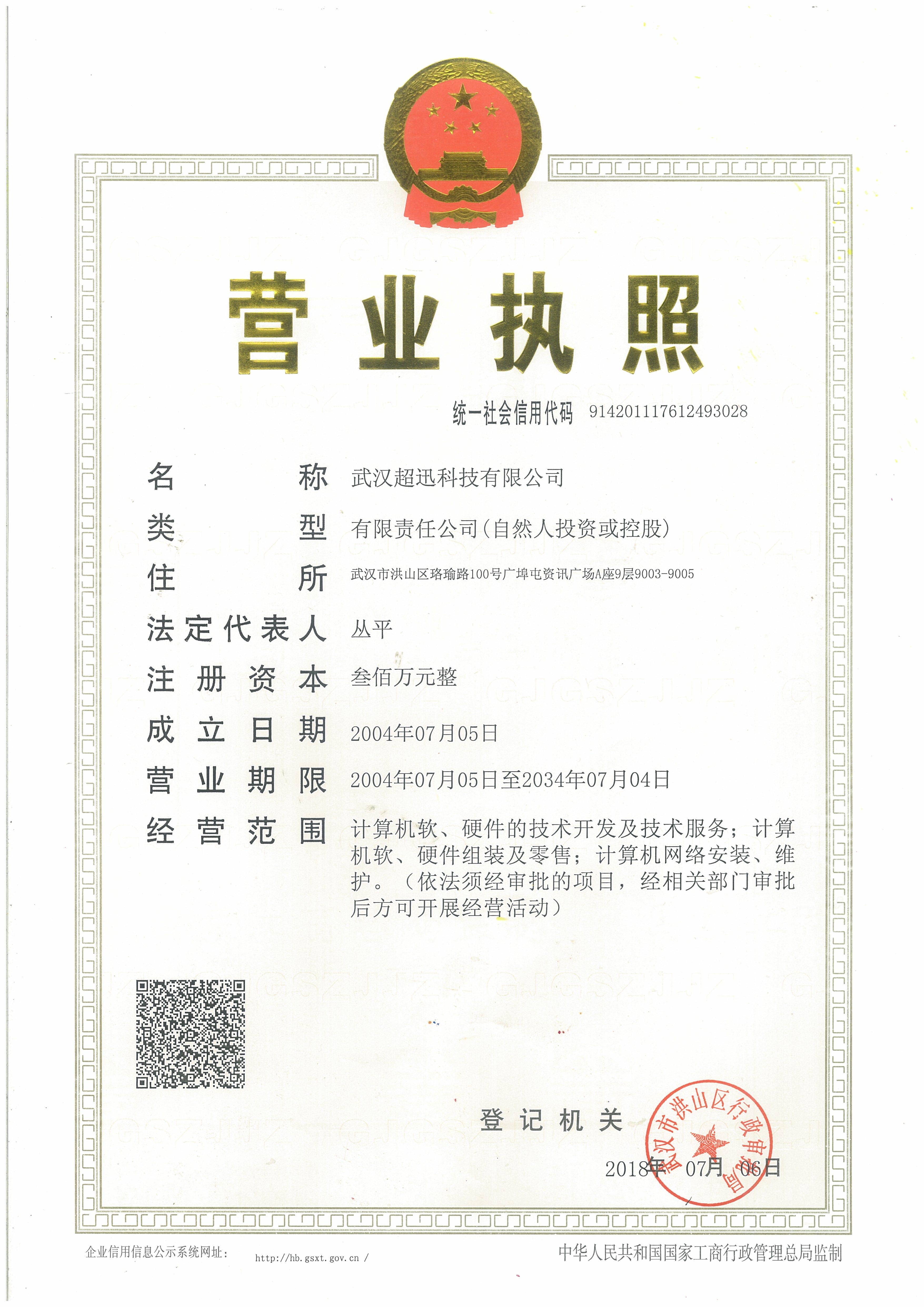 营业执照(三证合一)